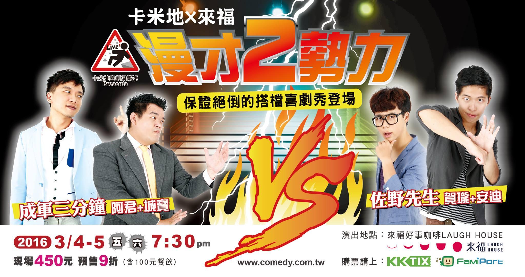 3/4-5 7:30pm 台中來福:漫才二勢力