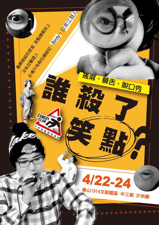 4/22-24 Birdy、日京江羽人:誰殺了笑點?
