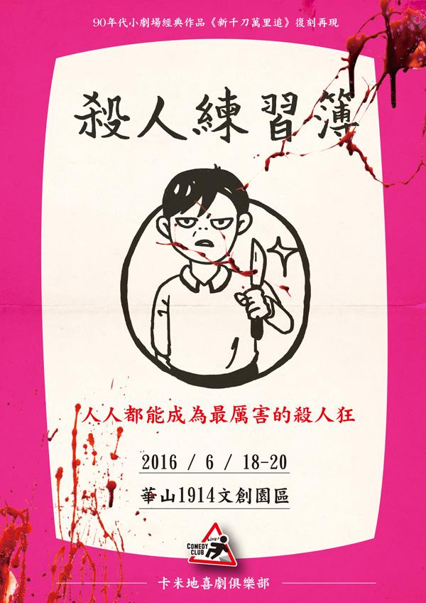 6/18-20 黑色喜劇:殺人練習簿