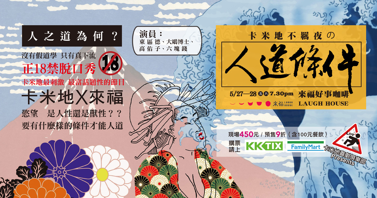 5/27-28 7:30pm 卡米地不羈夜:人道條件 @台中來福