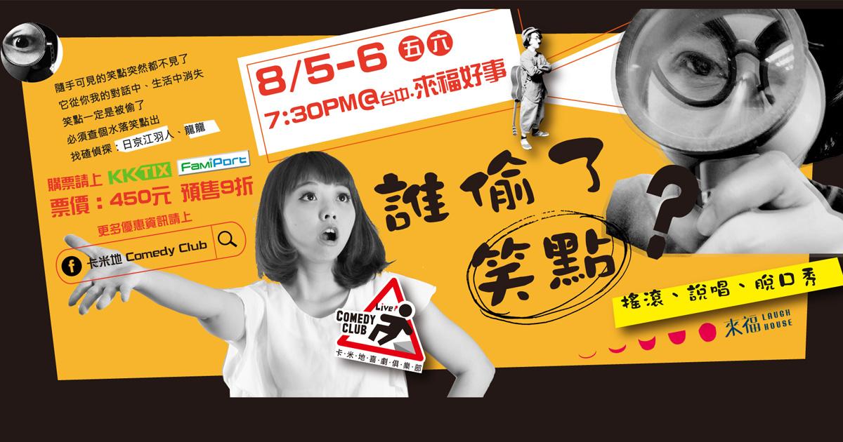 8/5-6 7:30pm 誰偷了笑點@台中來福