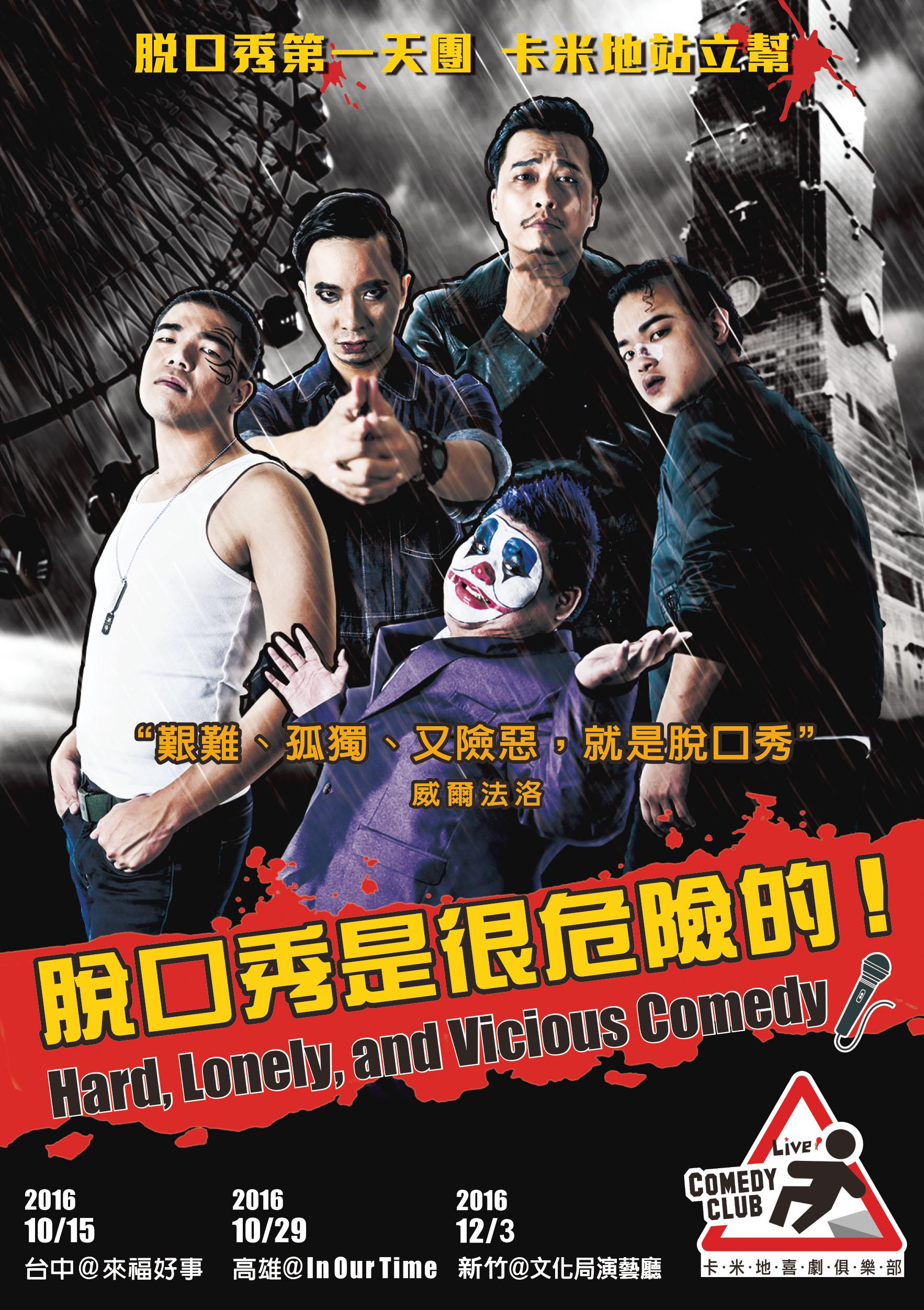 12/3 站立幫:脫口秀是很危險的! @新竹市文化局演藝廳