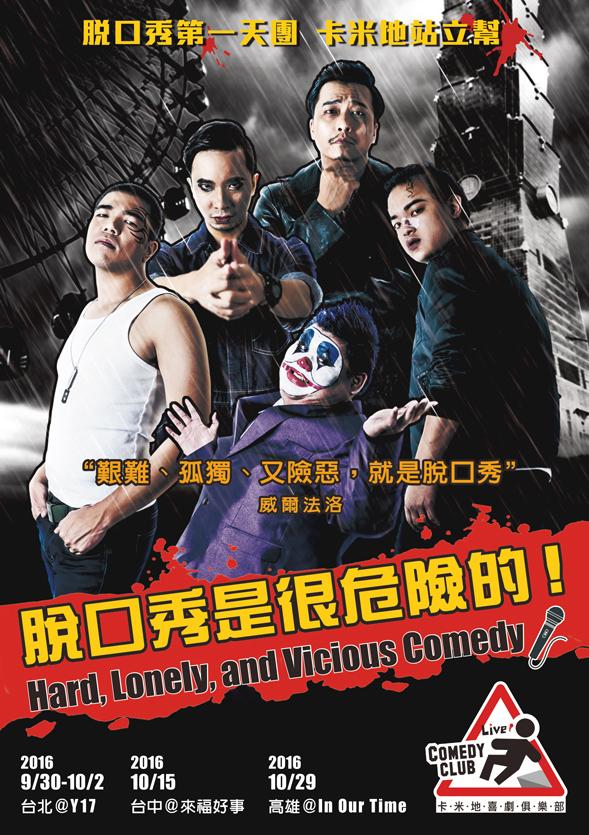 9/30-10/29 站立幫:脫口秀是很危險的! 北中南熱演