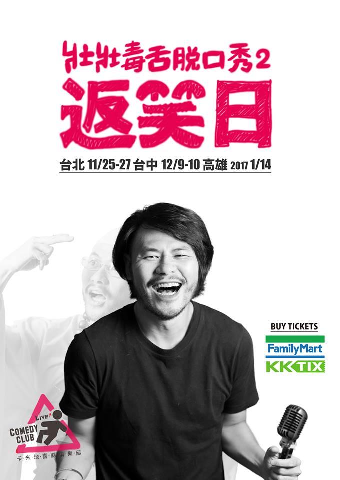 11/25-27 壯壯毒舌脫口秀2:返笑日