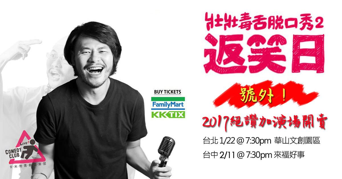 2017/1/22、2/11 最終加演!壯壯毒舌脫口秀2:返笑日